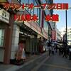 4月23日 グランドオープン2日目のPIA厚木本館(屋号変更)へ夕方行ってきました