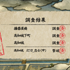 特命調査:文久土佐藩4日目:肥前くん&南海先生ゲット!