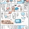 【マンガ】蚊に刺されたら温タオルが一番効く!!