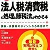 <<書評>> -ビジネス本- 「法人税・消費税の処理と節税法がわかる本」など三冊。
