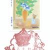 【風景印】妻沼太田郵便局(2020.2.21押印、使用中断)