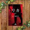 【恐怖のストーカー】〝リカ〟五十嵐 貴久―――出会い系に潜む怪物の正体