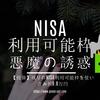 【投資】NISA利用可能枠の残りを使い、含み損9.8万円!ほんとはもっと多いけど