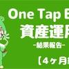【4ヶ月経過】One Tap BUYで資産運用_損益-374円