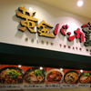 BIG HOPガーデンモール「黄金バンカ麺」さんの洋風ラーメン