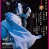 文楽 4月大阪公演『楠昔噺』『曾根崎心中』国立文楽劇場
