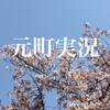 緊急事態宣言下の元町 神戸元町物語