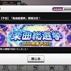 【デレマス】第6回シンデレラガール総選挙&楽曲総選挙開催決定!