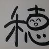 今日の漢字420は「穂」。中山美穂の女優業について考える