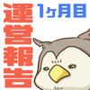 【運営報告】初月1ヶ月目のPV数、読者数は!?