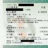 函館特急ニュースター号112便 バス乗車券