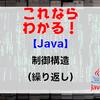 【Java】制御構造(繰り返し)