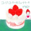 クリスマスケーキ(20171223_01)