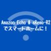 【おすすめ】主婦に必要?Amazon Echo(アレクサ)とスマートリモコン『sRemo-R2』でできることの紹介と使ってみた感想