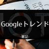 いま勢いのあるアイドルグループはどこか「Google トレンド」で調べてみた