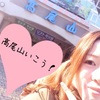 【景色にウットリ】新宿から約1時間。冬の高尾山は寒いけどこんなにきれい♥