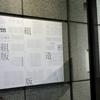 組版造形 白井敬尚@ギンザ・グラフィック・ギャラリー 2017年10月12日(木)