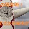 夢幻の心臓Ⅱ攻略!:魔神の世界 編 ~火の塔でまさかの結末が、、~
