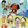 文楽 7・8月大阪公演『金太郎の大ぐも退治』『赤い陣羽織』国立文楽劇場