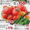 画像 撮影演出 フレッシュ野菜 しずてつストア 2月24日号