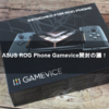 ASUS ROG Phone Gamevice開封の議!【ASUS】【ROG Phone】