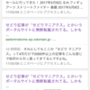 せどりマニアクスに記事をパクられた件は一応解決!はてなブログの欠点RSS全文配信を実感する