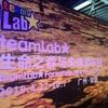 team lab☆チームラボ未来の遊園地@広州。自分が作品の一部を作れるのが面白い!