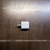 【人生初の窒化ガリウム使用充電器】小さい!学生Apple信者によるANKER Power Port Ⅲ Nano 20W開封レビュー