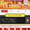 【期間限定!!】   無料で14,000楽天ポイントをゲットチャンス!!