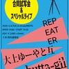 #officetoday 2020.12.08→12.15MV公開