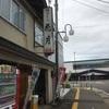 品数豊富!秋田県湯沢駅近くの花月の日替わり定食を食す!