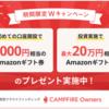 【こちらも「初」全プレ中!】「CAMPFIRE Owners」に投資しました!