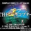 PS1「SIMPLE1500 THE ヘリコプター」レビュー!ラジコンヘリが人間より優れてることを証明せよ!!