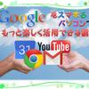 ブラウザーをGoogle Chromeに変えましょう!