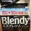 今日からNEWコーヒー!味の素AGF『Blendy(ブレンディ)エスプレッソ』を飲んでみた!