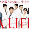 キャストが決まらなかった?木村主演ドドラマ「A LIFE」の舞台裏