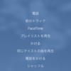 音声コントロールをオフにする方法 【iOS 10】