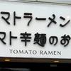 『トマトラーメンとトマト辛麺のお店 トマトマトマ』