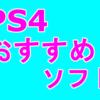 【2017年最新】PS4のおすすめゲームをご紹介!本当に面白い名作ばかりを厳選!