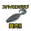 【GEECRACK】ギル型偏平シルエットボディにテールが装着された「スパイロングラブ 4.8インチ」発売!