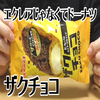 ザクチョコとろ~りカスタードホイップ(山崎製パン)、食べ応えのあるエクレアみたいなドーナツ!!