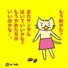 【討鬼伝】天井到達してマグマ玉4個獲得!【2019年8月29日】