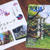 久しぶりにアクア系雑誌を買ってやる気を高める