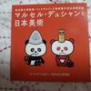 『マルセル・デュシャンと日本美術』東京国立博物館(東京・上野) 若者で混雑中