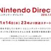 Nintendo Direct 2015.1.14開催決定!1月14日の23時から!