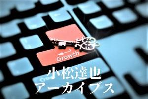 通訳者の素質【小松達也アーカイブス 第一章】