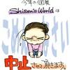 今年の個展 Shisen's World について