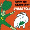 小松菜で免疫力アップ