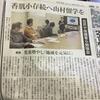 香肌小学校の山村留学チャレンジ