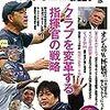 フットボール批評 issue19